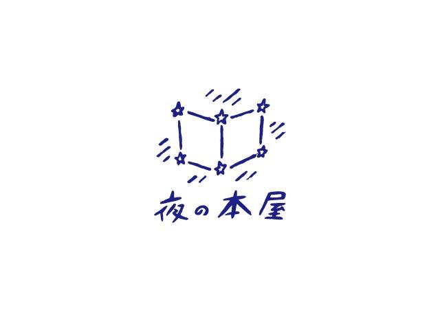 夜の本屋_logo