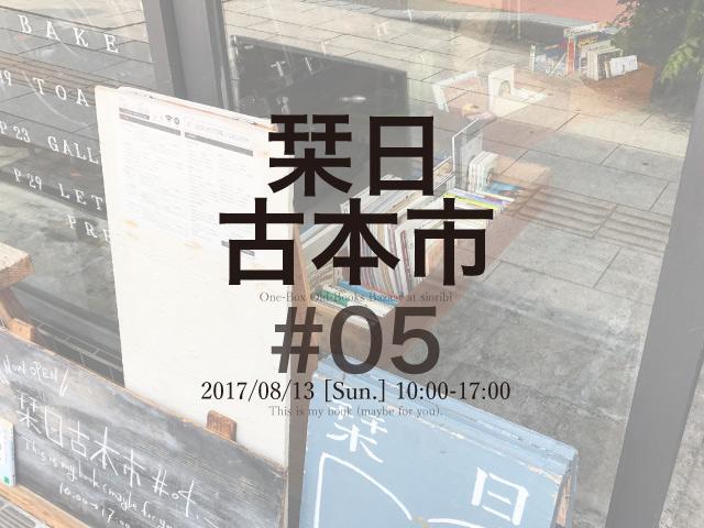 siofuru_05_hp