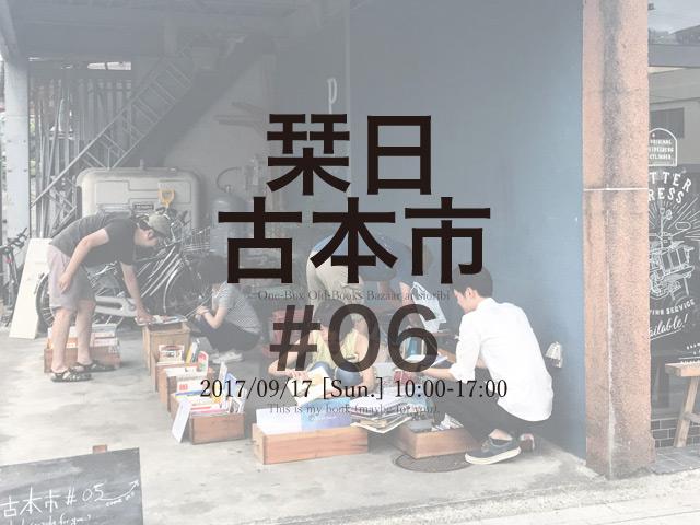 siofuru_06_hp