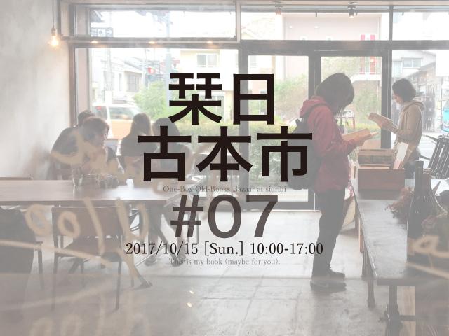 siofuru_07_hp