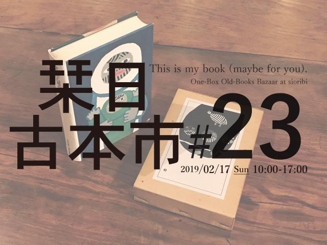 siofuru_hp_1902