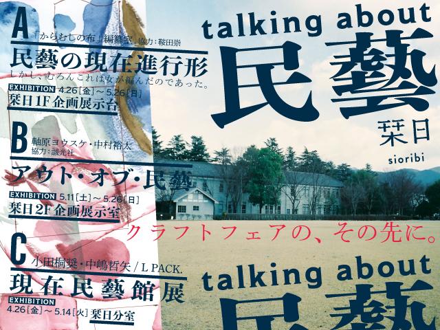 201904_talkingabout民藝_webビジュアル